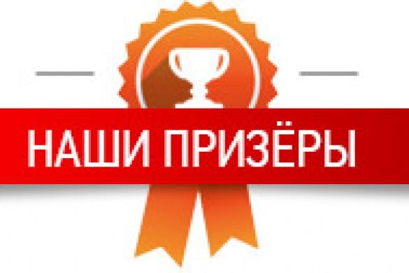 Поздравление с призовым местом в конкурсе